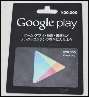 googlePlay20000.JPG